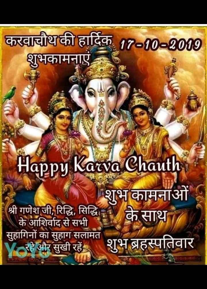 🌞 Good Morning🌞 - करवाचौथ की हार्दिक 17 - 10 - 2009 शुभकामनाएं Happy Karva Chauth शुभ कामनाओं के साथ श्री गणेश जी , रिद्धि , सिद्धि के आशिर्वाद से सभी सुहागिनों का सुहाग सलामत V _ रहे और सुखी रहें शुभ ब्रहस्पतिवार - ShareChat