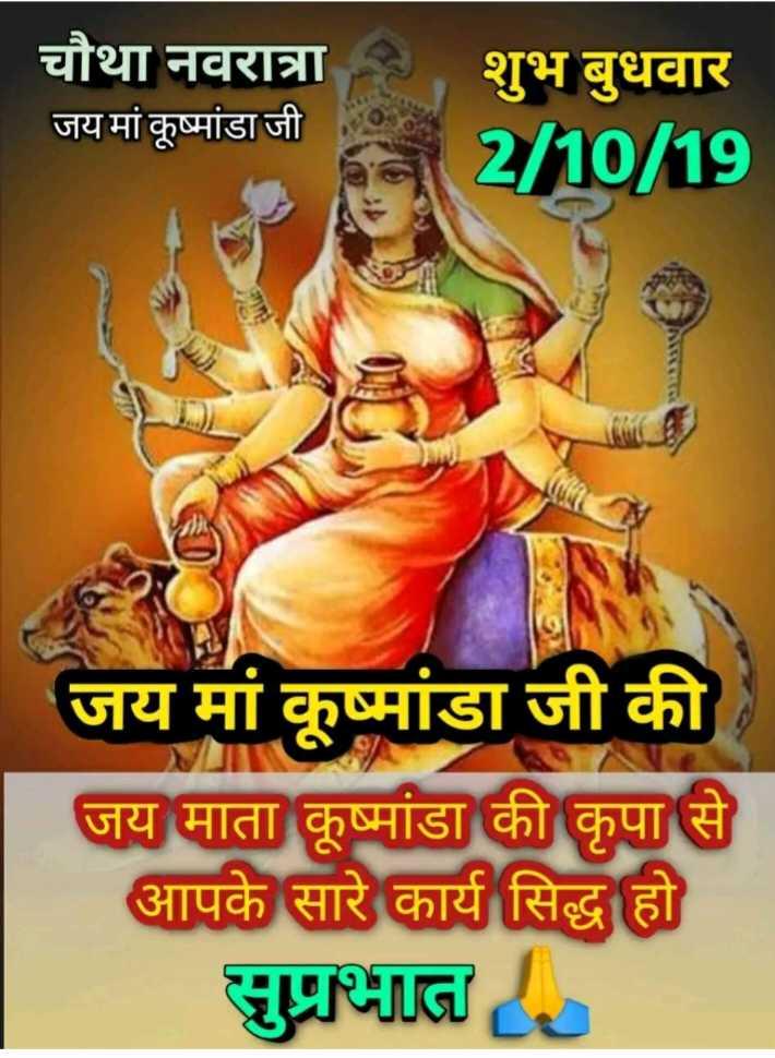 🌞 Good Morning🌞 - चौथा नवरात्रा जय मां कूष्मांडा जी शुभ बुधवार ( 2 / 10 / 19 जय मां कूष्मांडा जी की जय माता कूष्मांडा की कृपा से आपके सारे कार्य सिद्ध हो सुप्रभात - ShareChat