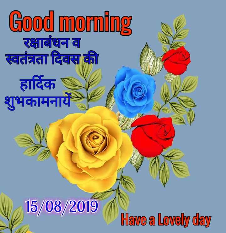 🌞Good Morning🌞 - Good morning V रक्षाबंधन व स्वतंत्रता दिवस की _ _ _ हार्दिक शुभकामनायें Aorate Have a Lovely day - ShareChat