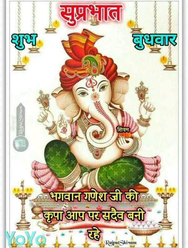🌞Good Morning🌞 - सुप्रभात ६7 CJI Reipur Shivam शिवम् भगवान गणेश जी की हैं ४ कृपा आप परसदैव बनी व्हे , Rajput Shivam - ShareChat
