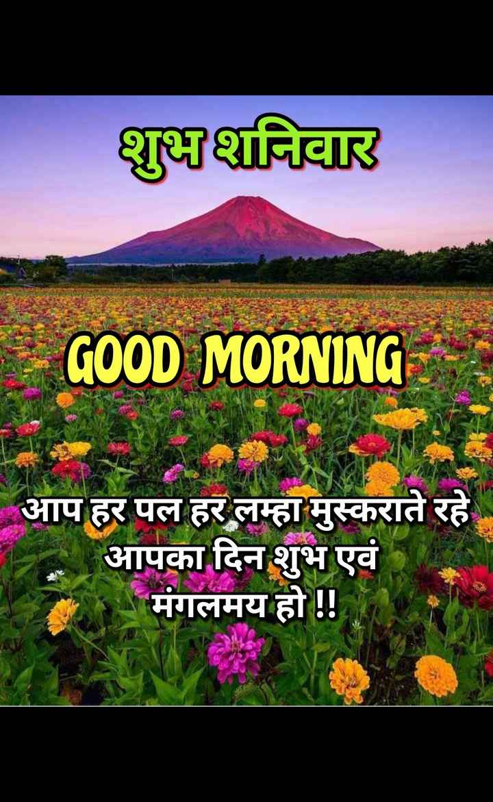 🌞 Good Morning🌞 - शुभशनिवार GOOD MORNING आप हर पल हर लम्हा मुस्कराते रहे आपका दिन शुभ एवं मंगलमय हो ! ! - ShareChat