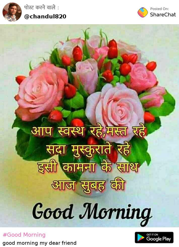 Good Morning Images Chandul Rajbhar Sharechat Funny