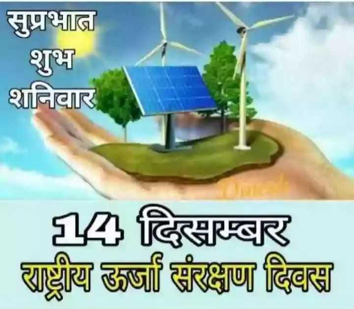 🌞 Good Morning🌞 - सुप्रभात शुभ शनिवार 12 दिसम्बर राष्ट्रीय ऊर्जा संरक्षण दिवस - ShareChat
