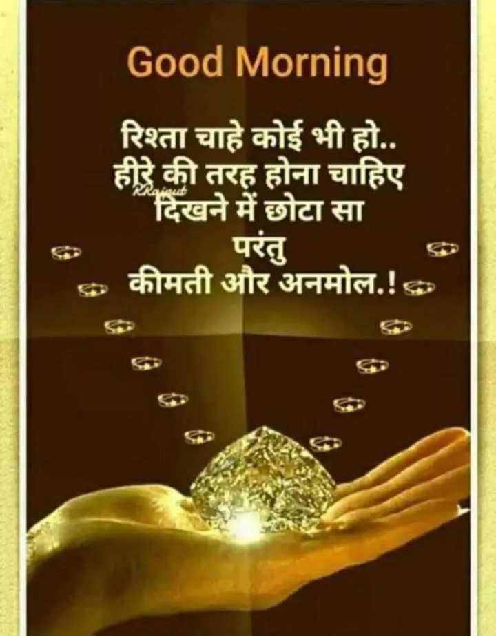 🌞 Good Morning🌞 - Good Morning रिश्ता चाहे कोई भी हो . . हीरे की तरह होना चाहिए दिखने में छोटा सा परंतु कीमती और अनमोल . ! - ShareChat