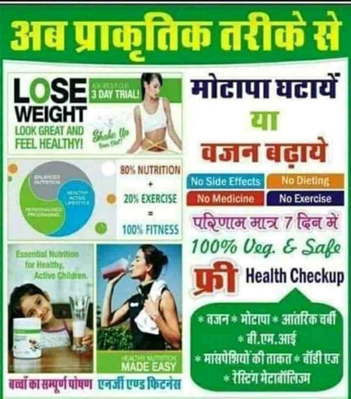 🌞 Good Morning🌞 - TATE LOOK GREAT AND FEEL HEALTHY ! अब प्राकृतिक तरीके से LOSED TRIALS मोटापा घटायें WEIGHT या Shakee वजन बढाये No Dieting No Exercise 100 % FITNESS परिणाम मात्र 7 दिन में 100 % Veg . & Sale Tui Health Checkup 80 % NUTRITION TATISTION No Side Effects No Medicine 20 % EXERCISE Essential Nutrition for Healthy Active Children * वजन * मोटापा * आंतरिक ची * बी . एम . आई * मांसपेशियों की ताकत * बॉडी एज * रेस्टिंग मेटाबॉलिज्म L EON MADE EASY बच्चों का सम्पूर्णपोषण एनर्जी एण्ड फिटनेस - ShareChat