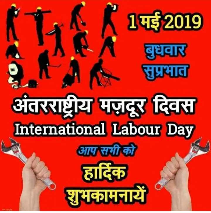 Good Morning - | 1मई 2019 | ' N / बुधवार ३ सुप्रभात सुप्रभात अंतरराष्ट्रीय मज़दूर दिवस International Labour Day आप सभी को हार्दिक शुभकामनायें - ShareChat