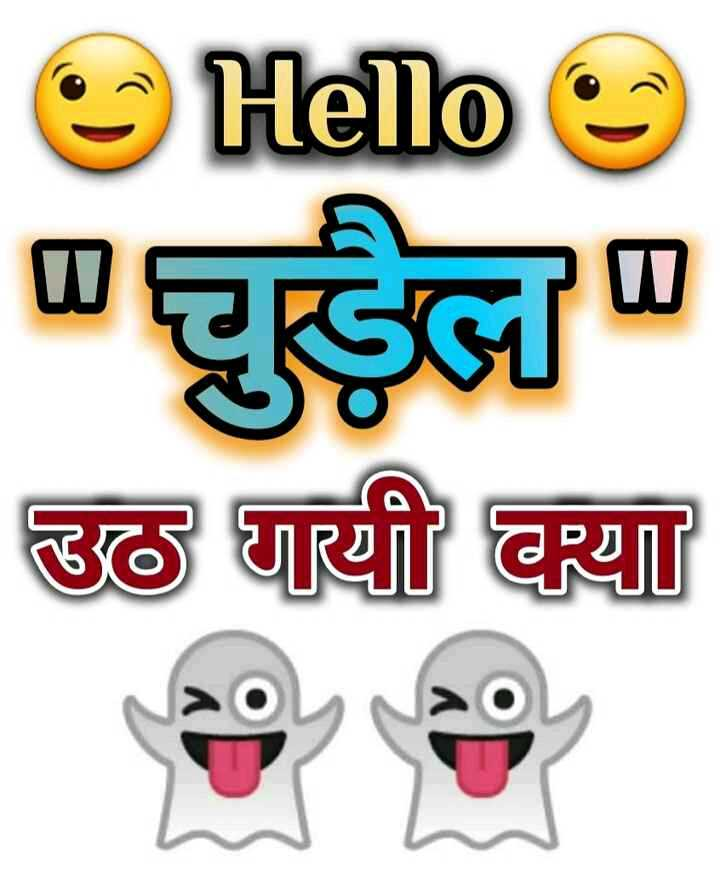 🌞Good Morning🌞 - Hello छ यी या - ShareChat
