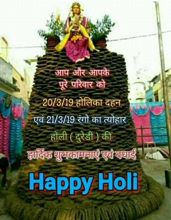 🌞Good Morning🌞 - आप और आपके पूरे परिवार को 20 / 3 / 19 होलिका दहन एवं 21 / 3 / 19 रंगो का त्योहार होली ( दुरेडी ) की । हार्दिक शुकड़े छुडी शर्छ । Happy Holi - ShareChat