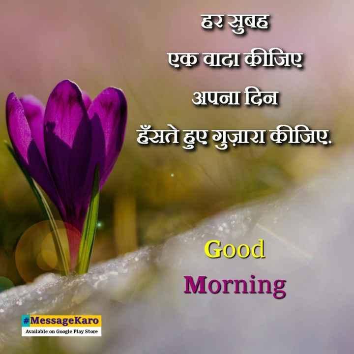 🌞Good Morning🌞 - हरसुबह एक वादा कीजिए अपना दिन हँसते हुए गुज़ारा कीजिए . Good Morning # MessageKaro Available on Google Play Store - ShareChat