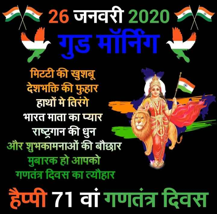 🌞 Good Morning🌞 - - 26 जनवरी 2020 * गुड मॉर्निंग मिटटी की खुशबू देशभक्ति की फुहार हाथों मे तिरंगे भारत माता का प्यार राष्ट्रगान की धुन और शुभकामनाओं की बौछार । मुबारक हो आपको गणतंत्र दिवस का त्यौहार हैप्पी 71 वां गणतंत्र दिवस - ShareChat