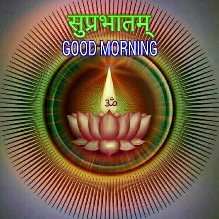 🌞 Good Morning🌞 - सुप्रभातम् GOOD MORNING - ShareChat