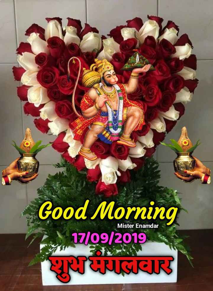 🌞 Good Morning🌞 - Mister Enamdar Good Morning 17 / 09 / 2019 ERUGIRIR T - ShareChat
