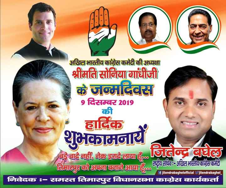 🌞 Good Morning🌞 - अखिल भारतीय कांग्रेस कमेटी की अध्यक्षा श्रीमति सोनिया गांधीजी के जन्मदिवस 9 दिसम्बर 2019 की हार्दिक शुभकामनाये बड़े वादे नहीं , जैक ड्यदलाया हूँ . . . जितन्द्र बघळ तिमारपरको अपना बनाने या राष्ट्रीय सचिवाः - अखिल भारतीयाकांग्रेसाकमेटी | निवेदक : - समस्त तिमारपुर विधानसभा काग्रेस कार्यकर्ता | TA f jitendrabaghelofficialjitendrabaghel - ShareChat