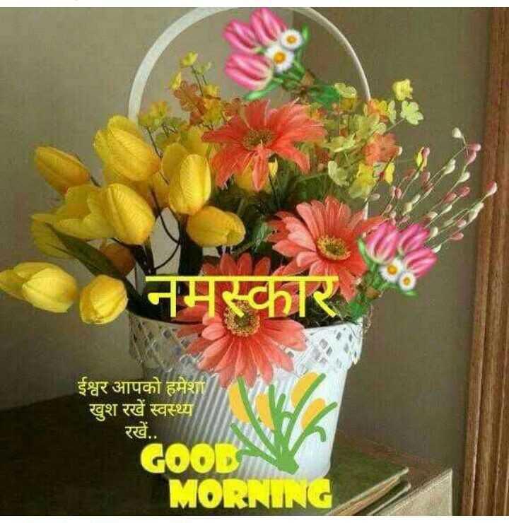 🌞 Good Morning🌞 - नमस्कार ईश्वर आपको हमेशा खुश रखें स्वस्थ्य रखें . . GOOD MORNING - ShareChat