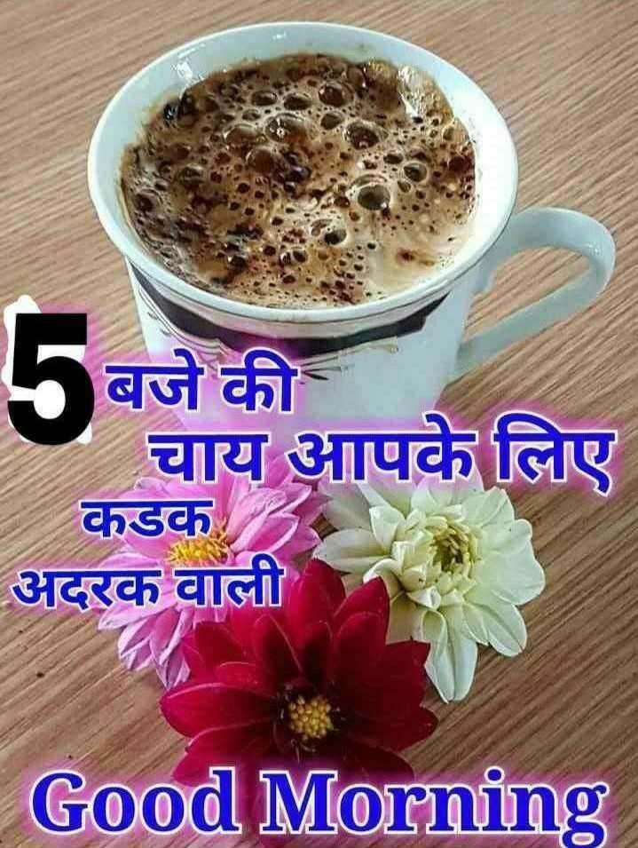 🌞 Good Morning🌞 - 5बजे की चाय आपके लिए अदरक वाली कडक Good Morning - ShareChat