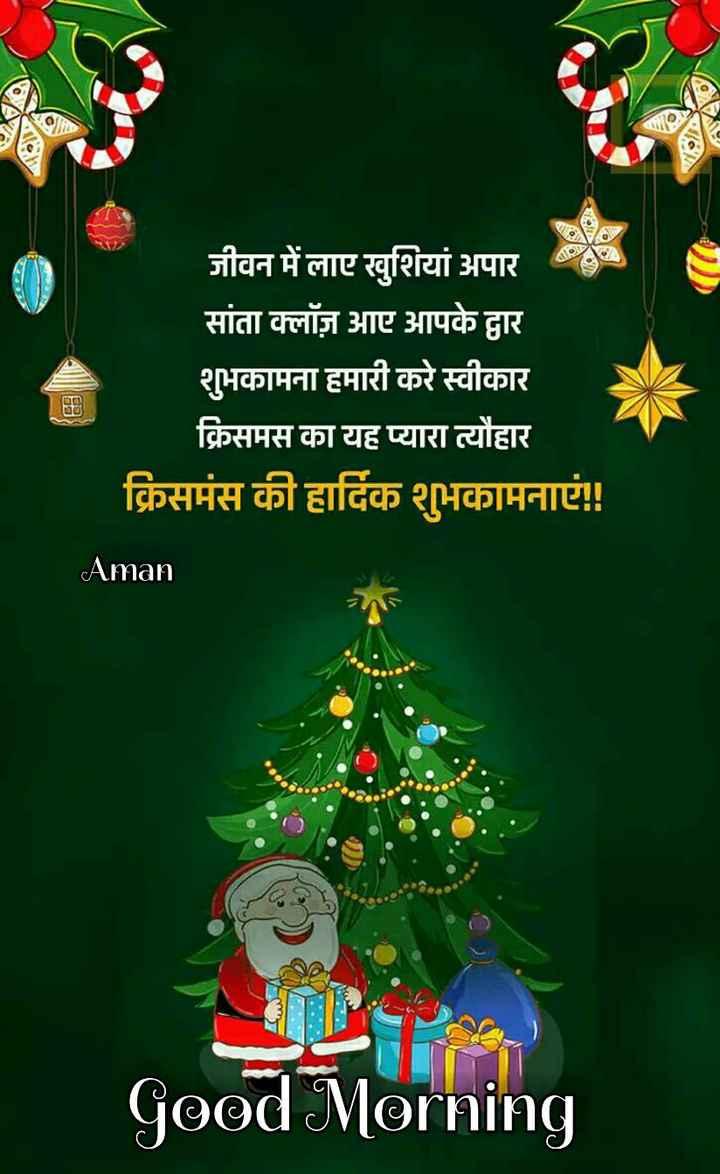🌞 Good Morning🌞 - जीवन में लाए खुशियां अपार सांता क्लॉज़ आए आपके द्वार शुभकामना हमारी करे स्वीकार क्रिसमस का यह प्यारा त्यौहार क्रिसमस की हार्दिक शुभकामनाएं ! ! Aman | Good Morning - ShareChat