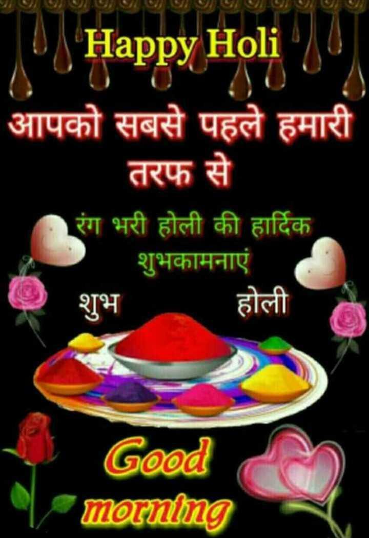 🌞Good Morning🌞 - Happy Holi आपको सबसे पहले हमारी तरफ से भरी होली की हार्दिक | शुभकामनाएं होली | शुभ Good morning - ShareChat