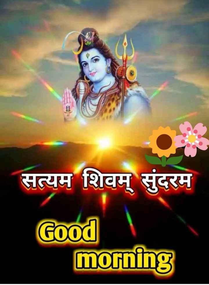🌞 Good Morning🌞 - सत्यम शिवम् सुंदरम Good morning - ShareChat