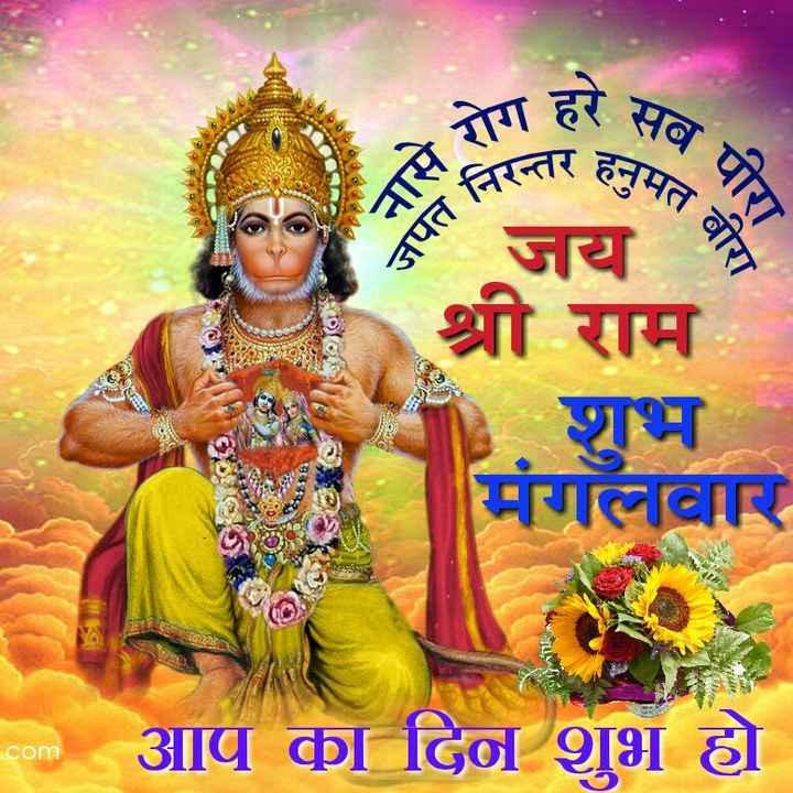🌞Good Morning🌞 - जग हरे से अन्तर हुनु जय श्री राम शुभ मागदार अत बारा । . com आप का दिन शुभ हो - ShareChat