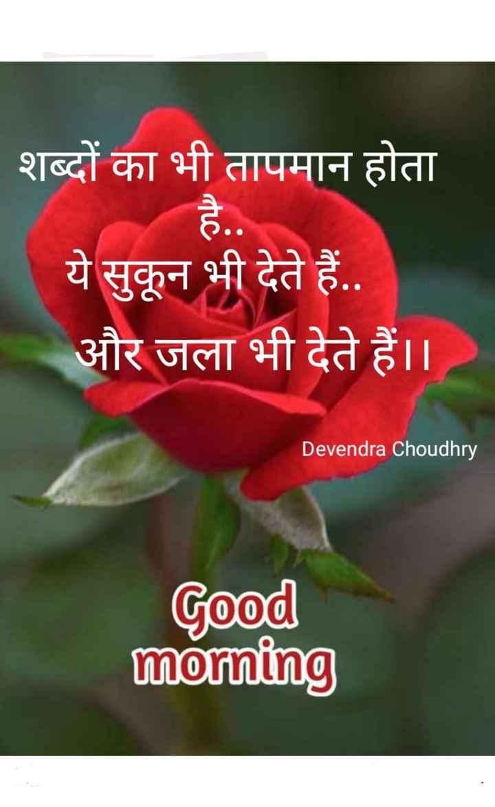 🌞 Good Morning🌞 - शब्दों का भी तापमान होता ये सुकून भी देते हैं . . . और जला भी देते हैं । । Devendra Choudhry Good morning - ShareChat