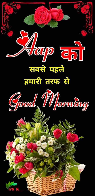 🌞 Good Morning🌞 - AAD Wap को सबसे पहले हमारी तरफ से Good Morning @ SK - ShareChat