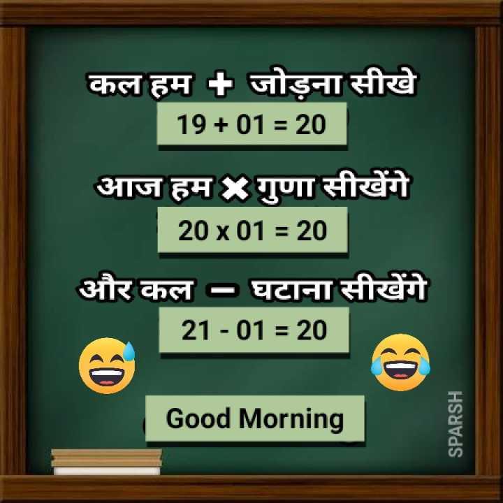 🌞 Good Morning🌞 - कल हम + जोड़ना सीखे 19 + 01 = 20 आज हम गुणा सीखेंगे 20x01 = 20 और कल - घटाना सीखेंगे | 21 - 01 = 20 Good Morning SPARSH - ShareChat