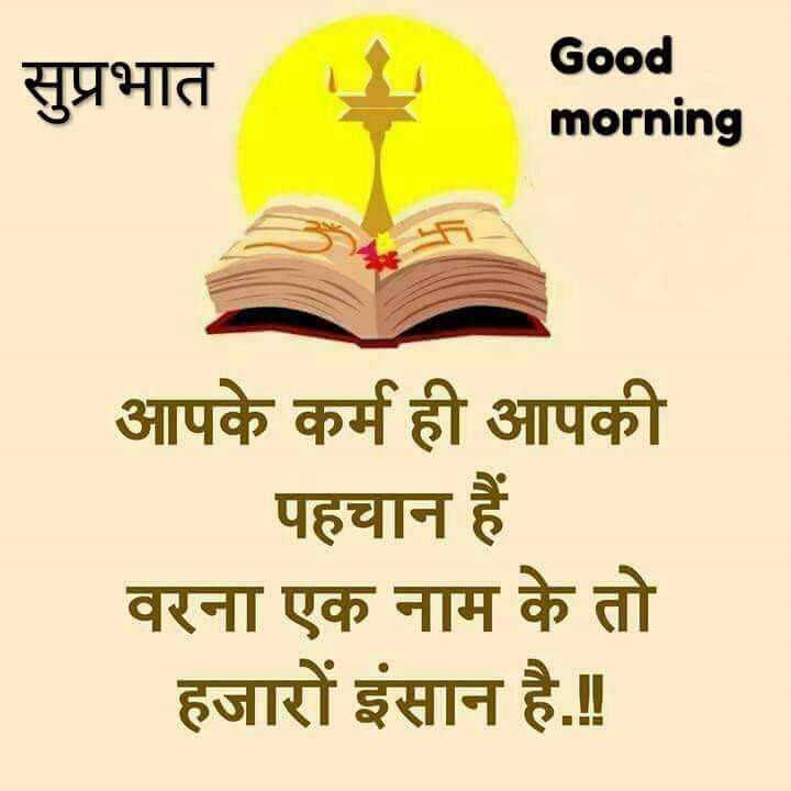 🌞 Good Morning🌞 - सुप्रभात । । Good morning आपके कर्म ही आपकी पहचान हैं वरना एक नाम के तो हजारों इंसान है . ॥ - ShareChat