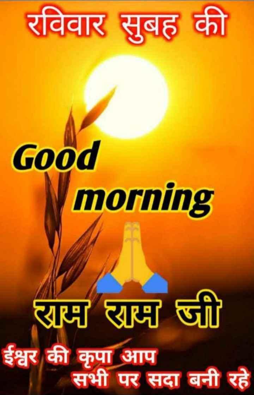🌞 Good Morning🌞 - रविवार सुबह की Good morning राम राम जी ईश्वर की कृपा आप सभी पर सदा बनी रहे - ShareChat