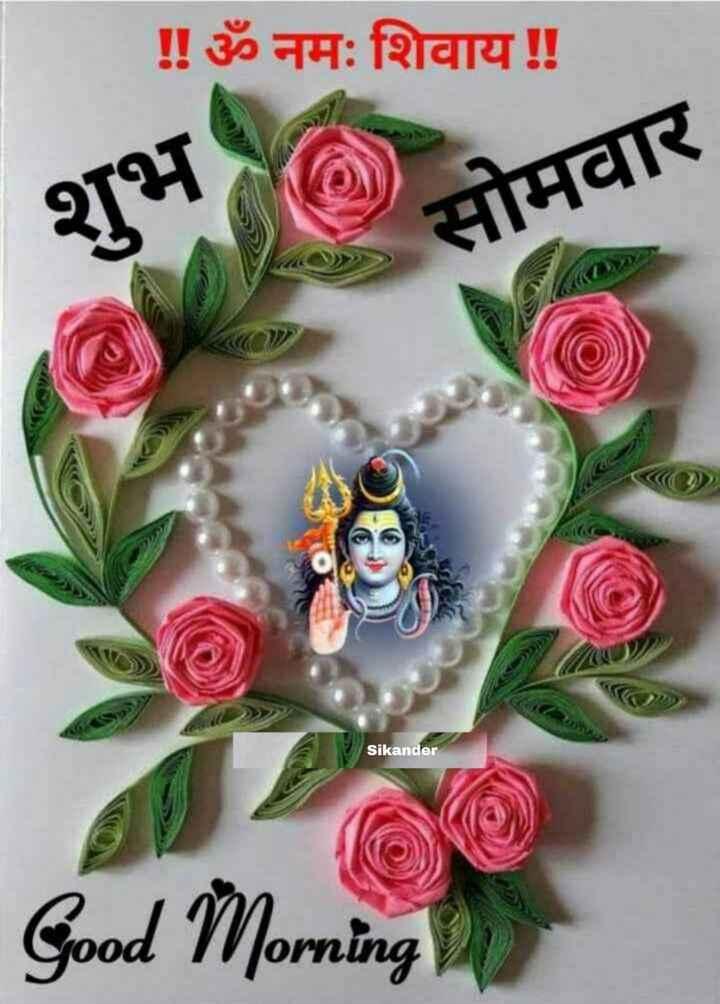 🌞 Good Morning🌞 - ! ! ॐ नमः शिवाय ! ! शुभ ) सोमवार Sikander Good Morning - ShareChat