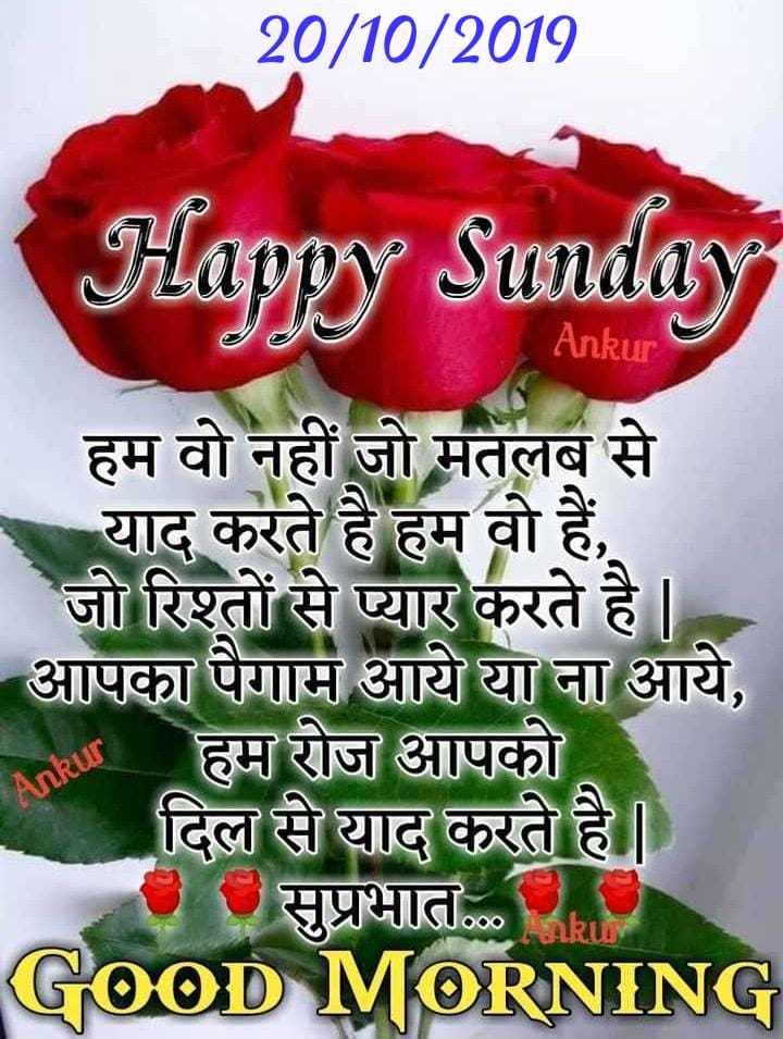 🌞 Good Morning🌞 - 20 / 10 / 2019 Happy Sunday Ankur हम वो नहीं जो मतलब से याद करते है हम वो हैं , जो रिश्तों से प्यार करते है । आपका पैगाम आये या ना आये , Hans हम रोज आपको दिल से याद करते है । सुप्रभात . . . GOOD MORNING - ShareChat