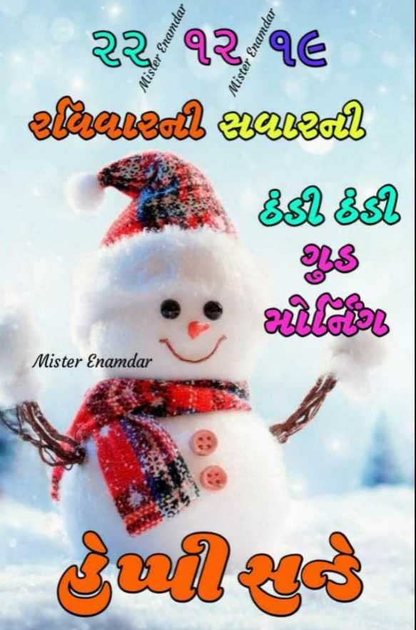 🌅 Good Morning - Mister Enamdar Mister Enamdar ૨૨ ૧૨ ૧૯ etaalsall acuzal 8 வி ஆS Mister Enamdar அணி - ShareChat