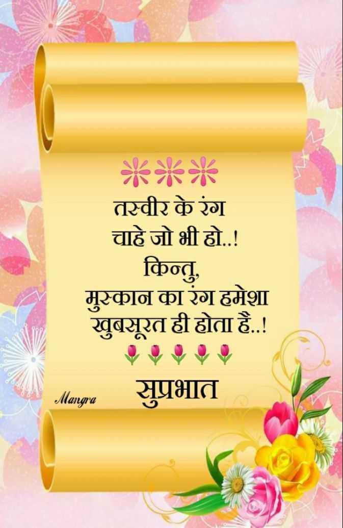 🌞 Good Morning🌞 - तस्वीर के रंग चाहे जो भी हो . . ! किन्तु , मुस्कान का रंग हमेशा खुबसूरत ही होता है . . ! सुप्रभात Mangra - ShareChat