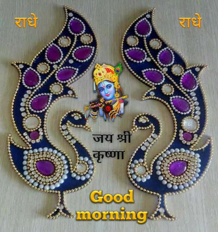 🌞 Good Morning🌞 - राधे राधे जय श्री कृष्णा Good morning - ShareChat