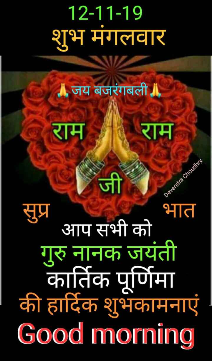 🌞 Good Morning🌞 - 12 - 11 - 19 शुभ मंगलवार जय बजरंगबली राम राम Devendra Choudhry सुप्र भात आप सभी को गुरु नानक जयंती कार्तिक पूर्णिमा की हार्दिक शुभकामनाएं Good morning - ShareChat