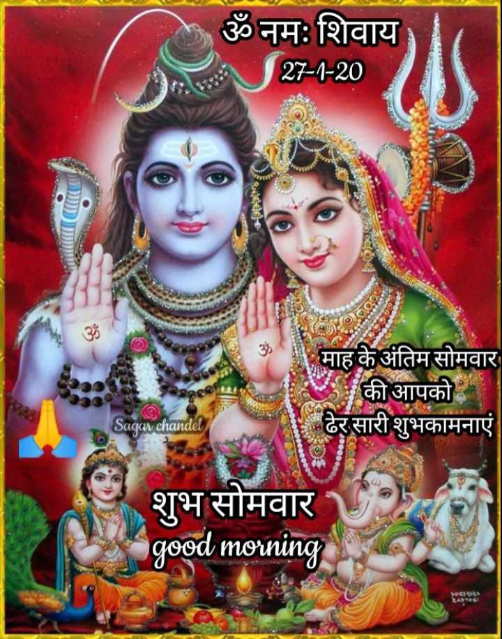 🌞 Good Morning🌞 - ॐ नमः शिवाय 27 - 4 - 20 2004 माह के अंतिम सोमवार की आपको ढेर सारी शुभकामनाएं Sagar chandel शुभ सोमवार good morning - ShareChat