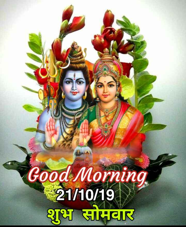 🌞 Good Morning🌞 - Good Morning 21 / 10 / 19 शुभ सोमवार - ShareChat