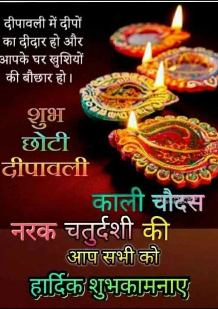 🌞 Good Morning🌞 - दीपावली में दीपों का दीदार हो और आपके घर खुशियों की बौछार हो । शुभ छोटी दीपावली काली चौदस नरक चतुर्दशी की आप सभी को हार्दिक शुभकामनाए - ShareChat