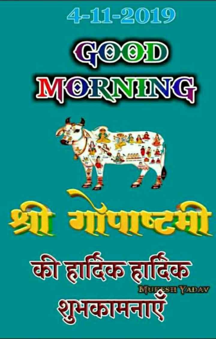 🌞 Good Morning🌞 - 4 - 11 - 2019 GOOD MORNING श्री गोपाष्टमी की हार्दिक हार्दिक । शुभकामनाएँ Mukesh YADAV . - ShareChat