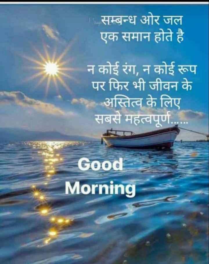 🌞 Good Morning🌞 - सम्बन्ध ओर जल एक समान होते है न कोई रंग , न कोई रूप पर फिर भी जीवन के अस्तित्व के लिए सबसे महत्वपूर्ण . INE Good Morning - ShareChat