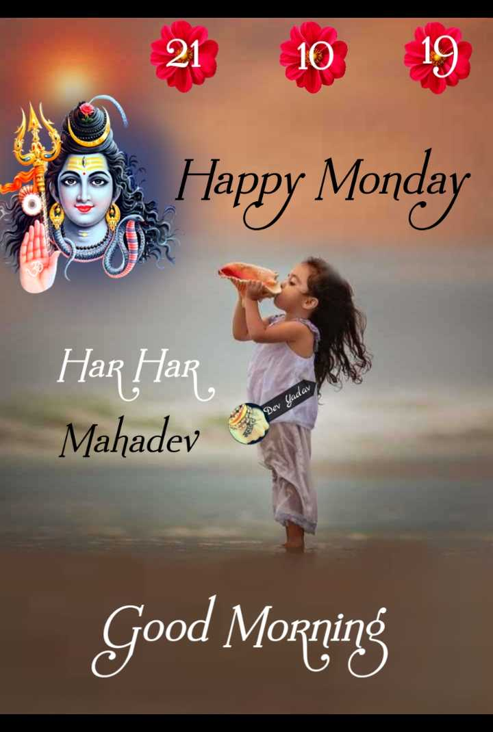 🌞 Good Morning🌞 - Happy Monday Har Har Dev Yadav Mahadev Good Morning - ShareChat