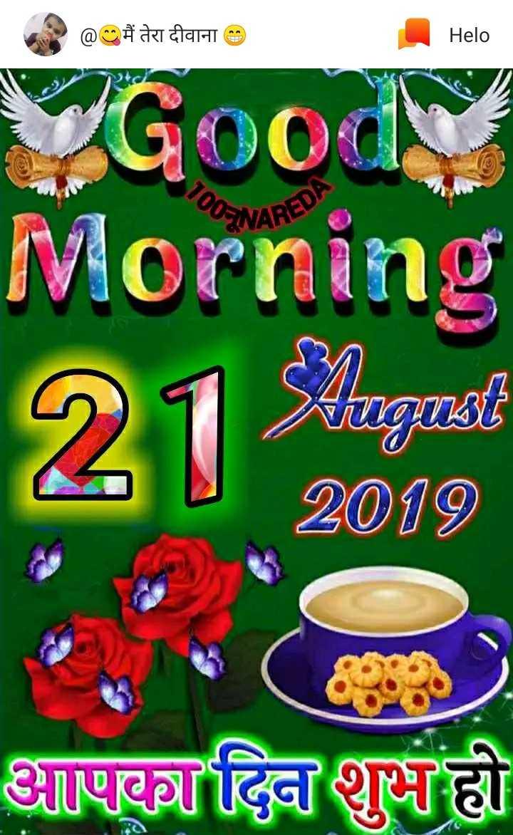 🌞Good Morning🌞 - @ 9 मैं तेरा दीवाना Good Morning 21 Sagasts 2019 आपका दिन शुभ हो - ShareChat