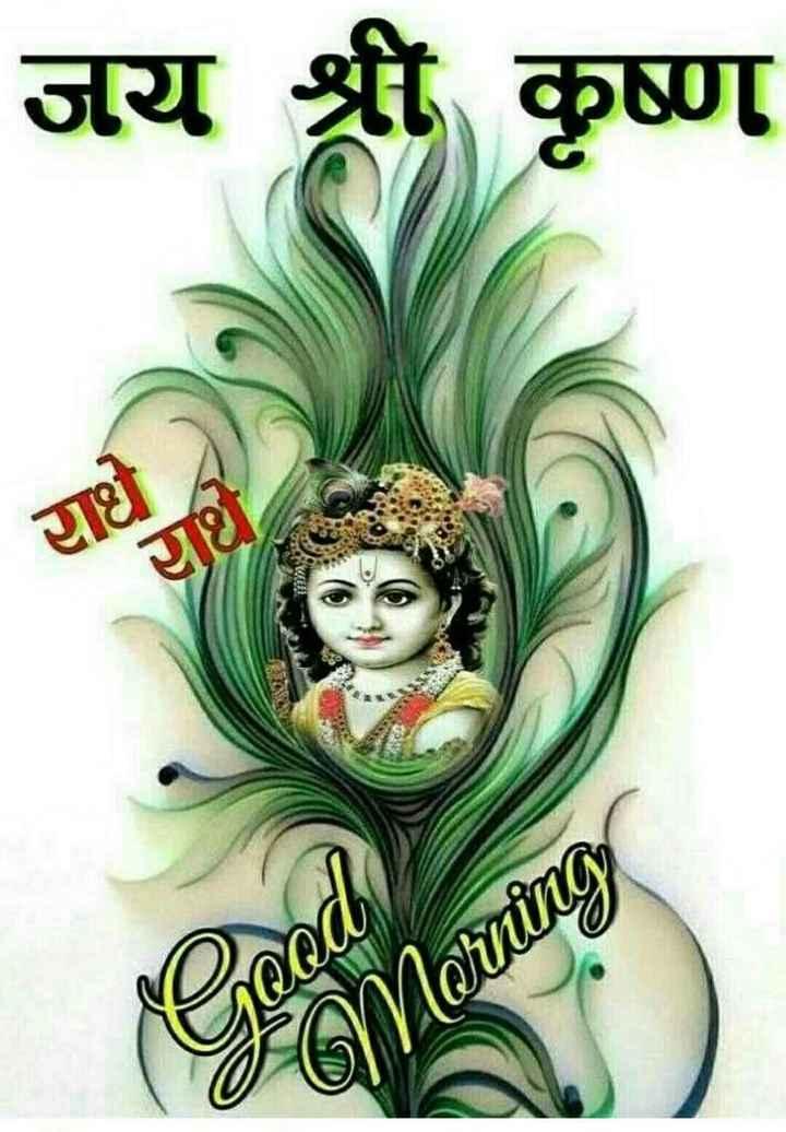 🌞 Good Morning🌞 - जय श्री कृष्ण राध WING - ShareChat