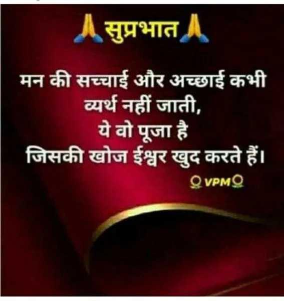 🌞 Good Morning🌞 - A सुप्रभात मन की सच्चाई और अच्छाई कभी व्यर्थ नहीं जाती , ये वो पूजा है जिसकी खोज ईश्वर खुद करते हैं । QVPMO - ShareChat