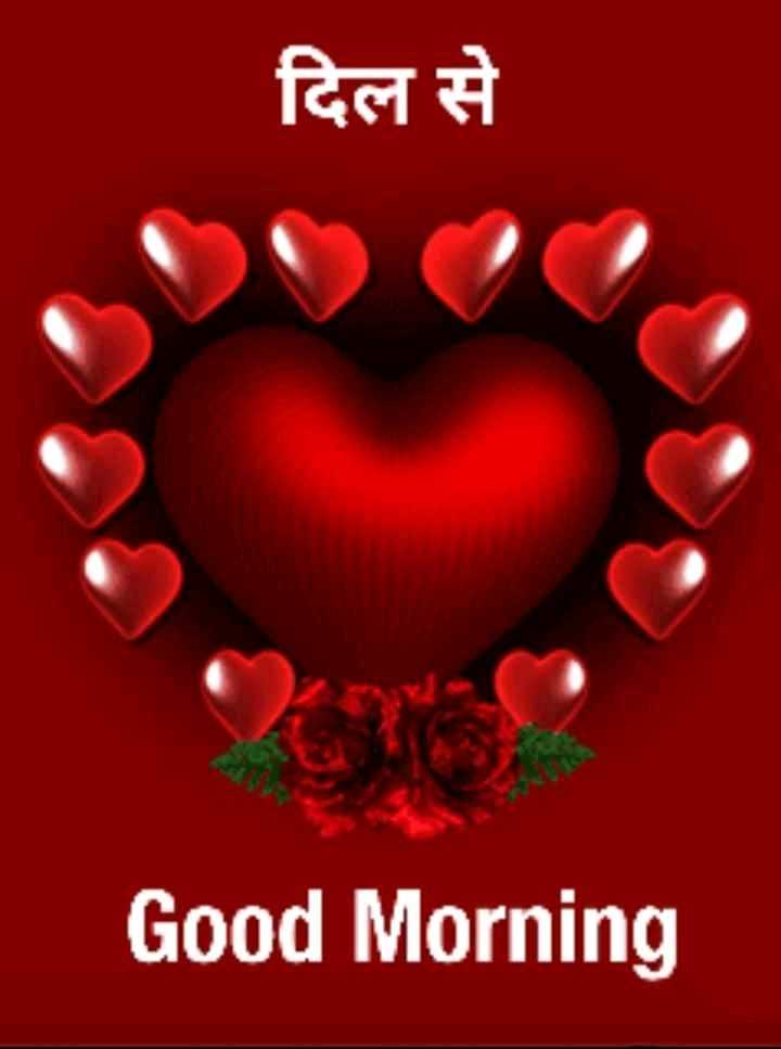🌞 Good Morning🌞 - दिल से Good Morning - ShareChat