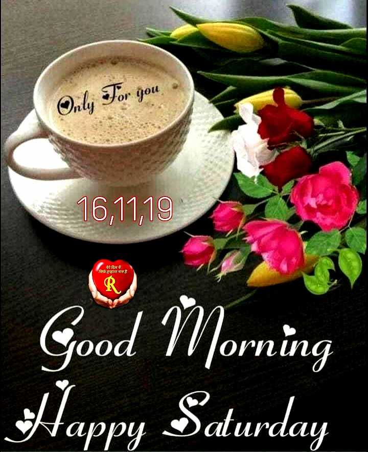 🌞 Good Morning🌞 - Only For you 16 , 11 , 19 BRA तिर्फवहार नाम है Good Morning Happy Saturday - ShareChat