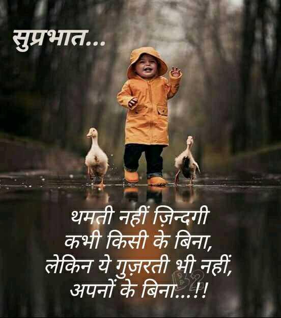 🌞Good Morning🌞 - सुप्रभात . . . थमती नहीं ज़िन्दगी कभी किसी के बिना , लेकिन ये गुज़रती भी नहीं , अपनों के बिना . . . ! ! - ShareChat