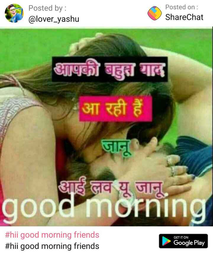 🌞 Good Morning🌞 - Posted by : @ lover _ yashu Posted on : ShareChat आपकी बहुत याद आ रही हैं जानू आई लव यू जानू - good morning GET IT ON # hii good morning friends # hii good morning friends Google Play - ShareChat