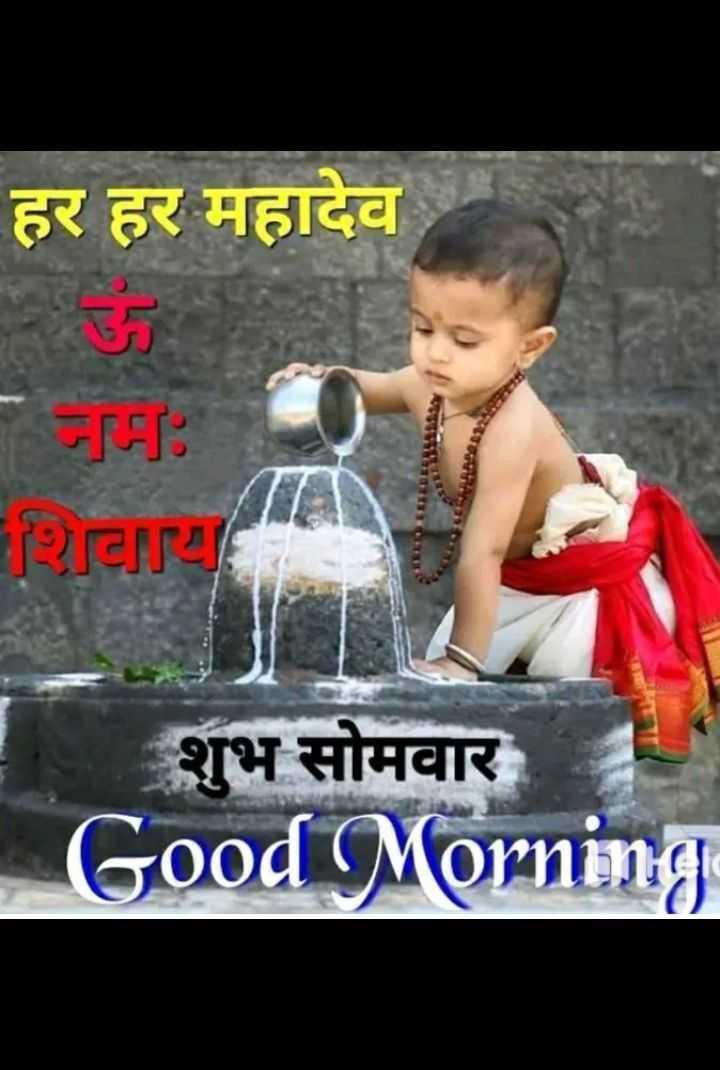 🌞 Good Morning🌞 - हर हर महादेव शुभ सोमवार Good Morning - ShareChat