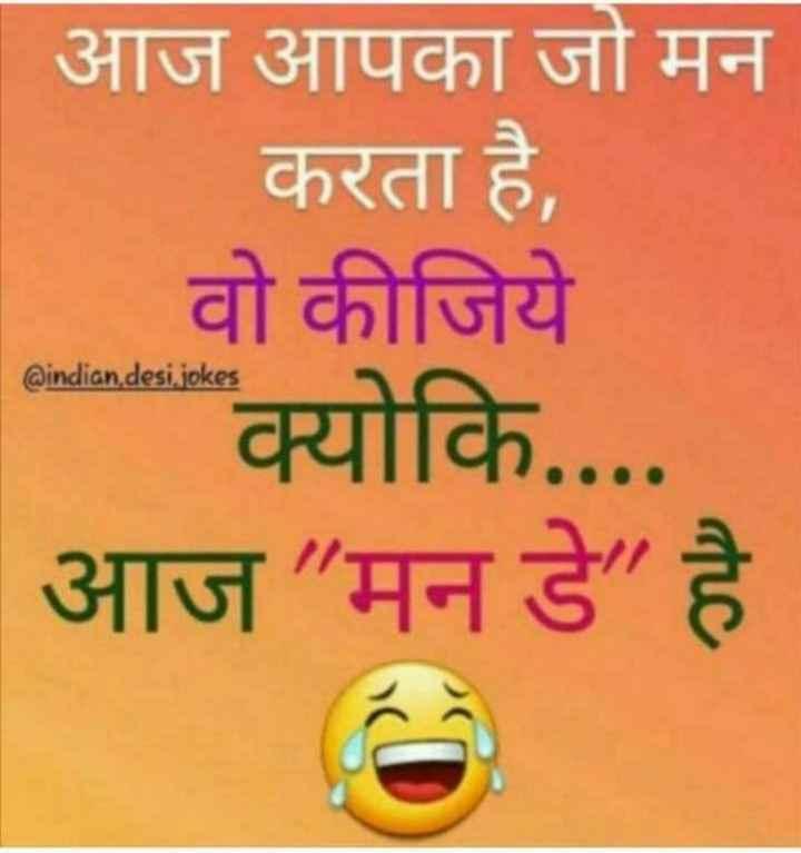 🌞Good Morning🌞 - आज आपका जो मन करता है , वो कीजिये क्योकि . . . . आज मन डे है । @ indian desi jokes - ShareChat