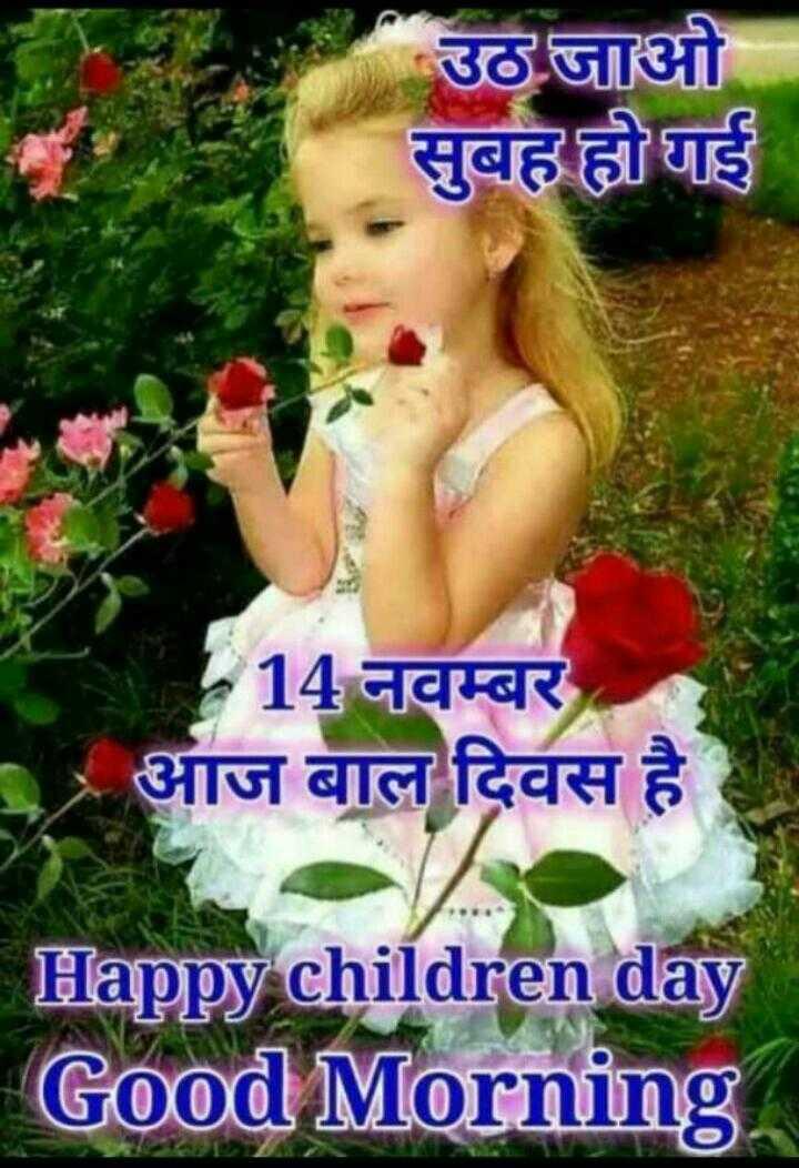 🌞 Good Morning🌞 - उठ जाओ सुबह हो गई 414 नवम्बर आज बाल दिवस है Happy children day Good Morning . - ShareChat